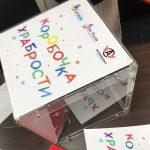 Заставка для - «Коробочка храбрости» — проект, направленный на помощь пациентам Центра детской онкологии и гематологии